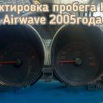 Honda Airwave 2005 наш мастер откорректировал данные о пробеге