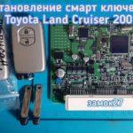 Toyota Land Cruiser 200 новый смарт ключ в автомобиль и вставки в смарт, для аварийного открывания двери