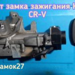 Honda CR-V 2008 года выпуска заклинил замок зажигания, ключ перестал поворачиваться в нём
