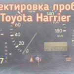 Toyota Harrier скрутить пробег