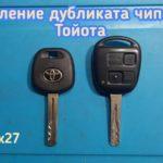 Владелец автомобиля Toyota Land Cruiser 100 захотел дополнительный чип ключ