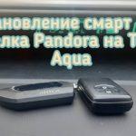 Toyota Aqua девушка потеряла полный комплект ключей