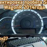 Suzuki WagonR откорректировать пробег
