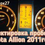 Toyota Allion скрутить пробег на необходимый собственнику