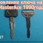 Привезли поломанный ключ от автомобиля Тойота Мастер Айс