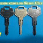 Потерян единственный ключ от замка зажигания грузовика Nissan Atlas