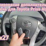 Изготовления дополнительного смарт ключа для Toyota Prius Alpha