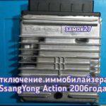 SsangYong Action перестал считывать данные чип ключа