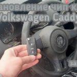 Volkswagen Caddy программирование чипов, смарт ключей, смарт карт в штатную систему автомобиля