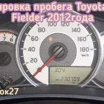 Toyota Corolla Fielder 2012 года выпуска корректировка пробега