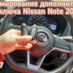 Владелец Nissan Note обратился за запасным чип ключём