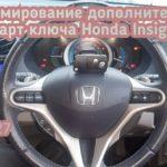 Дополнительный смарт ключ для Honda Insight