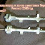 На автомобиле Toyota Pronard сломался замок зажигания