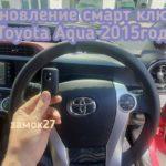 Toyota Aqua потеря единственного чип ключа