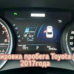 Toyota Camry корректировка показаний пробега.