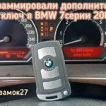 Запрограммировали дополнительный смарт ключ в BMW 7