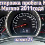 Nissan Murano изменение показаний одометра