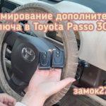 Изготовление доп.смарт ключа на автомобиль Toyota Passo