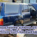 Toyota Hilux Surf восстановление ключа по замку зажигания