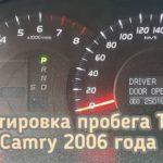 Toyota Camry изменение показаний одометра