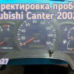 Корректировка пробега Mitsubishi Canter