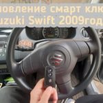 Suzuki Swift восстановление единственного чип ключа.