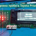 Toyota Prius в 30м кузове необходимо откорректировать пробег