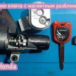 Honda потерял единственный ключ от замка зажигания