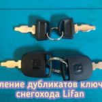 Владельцу снегохода Lifan необходим дополнительный комплект ключей