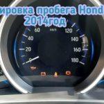 Honda Fit корректировка пробега