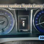 Toyota Camry скрутить пробег