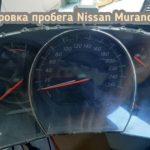 Nissan Murano корректировка пробега