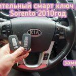 Kia Sprento 2010 года выпуска потерял смарт ключ