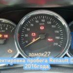 Renault Duster скрутить пробег в Хабаровске