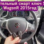 Suzuki WagonR дополнительный чипключ