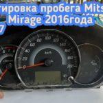 Mitsubishi Mirage скрутить пробег