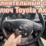 Toyota Axio дополнительный чип ключ