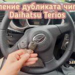 Леворукий Daihatsu Terios с одним чип ключом