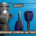 Iveco Stralis потерял единственный ключ от замка зажигания