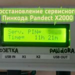 Volkswagen Golf потерял метку Pandect от автосигнализации Pandect X2000
