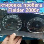 Toyota Corolla Fielder корректировка пробега