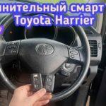Toyota Harrier 2 новый чип ключ