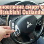 Mitsubishi Outlander потерял единственный чип ключ