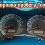 Toyota Axio скрутить пробег