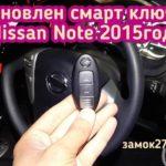 Владелец автомобиля Nissan Note единственный ключ от автомобиля