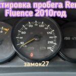 Renault Fluence поменял мотор, и захотел изменить показания о пробеге