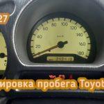 Toyota Aristo корректировки пробега