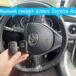 Запрограммировали дополнительный смарт ключ в автомобиль Toyota Auris