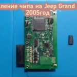 Jeep Grand Cherokee потерял единственный ключ от замка зажигания
