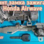 Honda Airwave проблема заклинившего замка зажигания